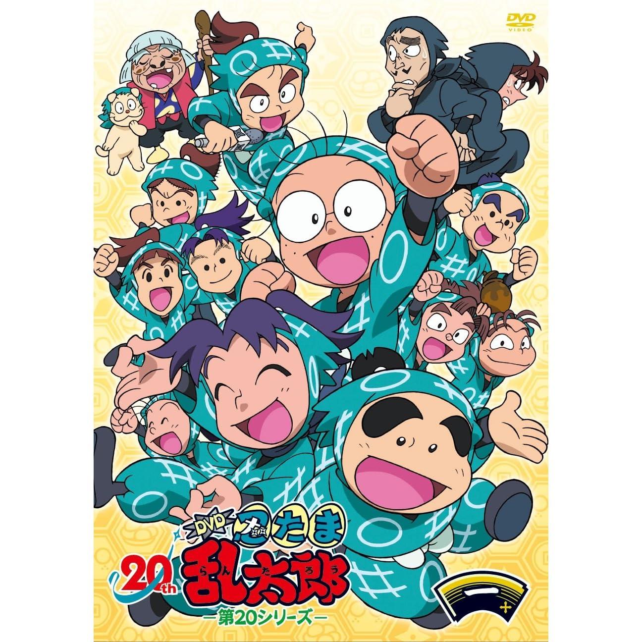 忍たま乱太郎(第20シリーズ)