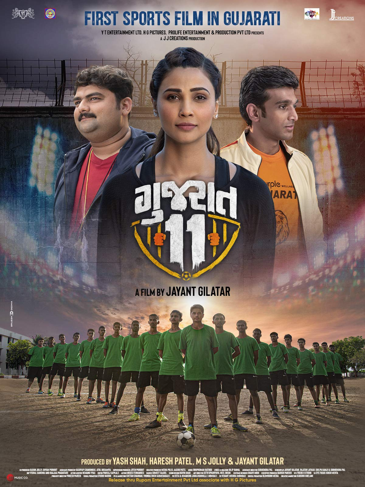 Gujarat 11 on Amazon Prime Video UK
