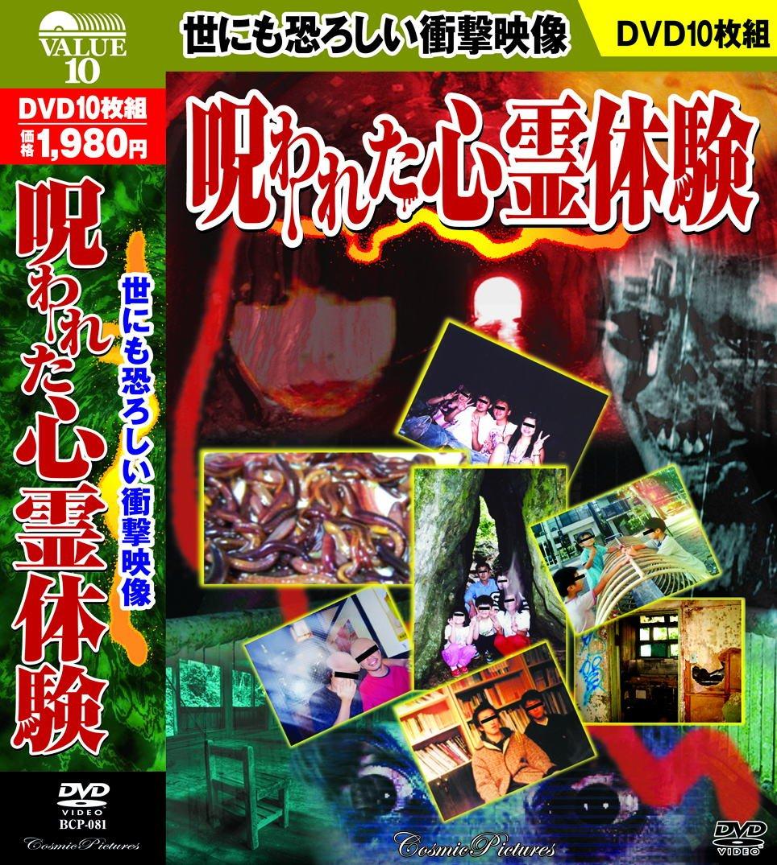 世にも恐ろしい衝撃映像 呪われた心霊体験 DVD10枚組 BCP-081