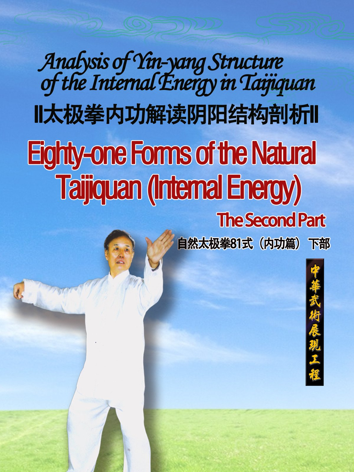 Analysis of Yin-yang Structure of the Internal Energy in Taijiquan-Eighty-one Forms of the Natural Taijiquan (Internal Energy) The Second Part