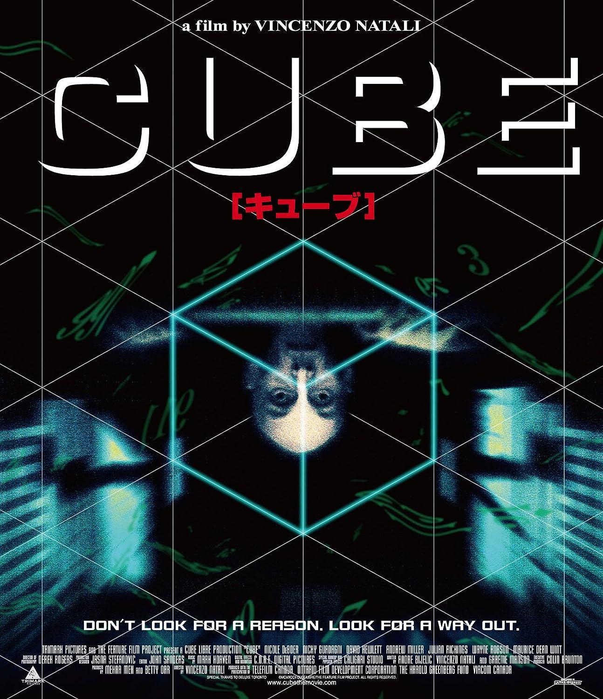 「CUBE」感想:これは観ないと損!B級映画の金字塔