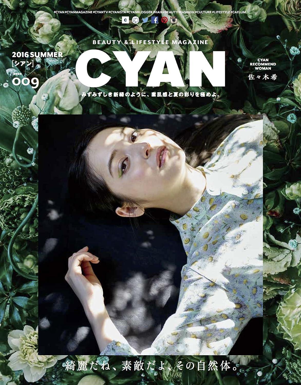 CYAN(シアン) issue 009 (NYLON JAPAN 2016年 6月号増刊)