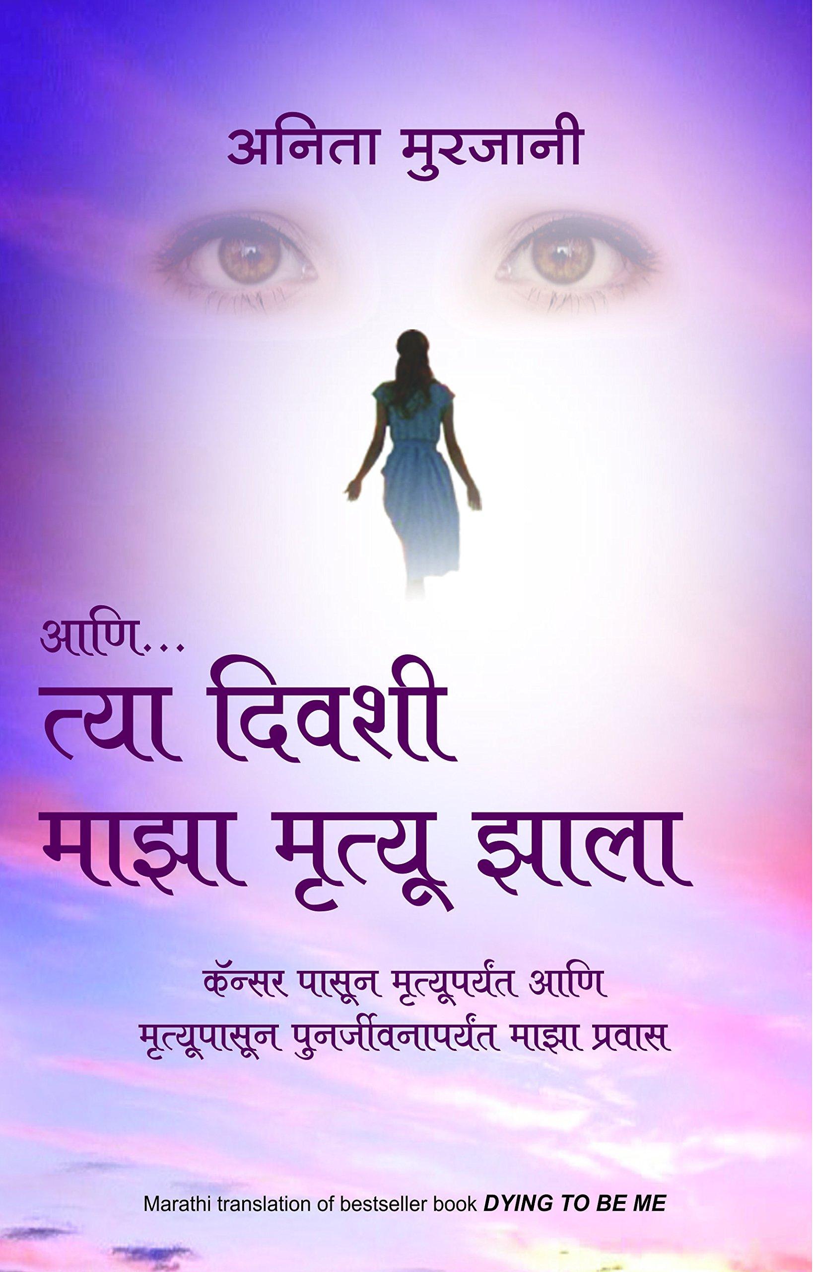 ... Tya Divashi Maza Mrutyu Zala (Marathi Translation - 1638x2560 - jpeg