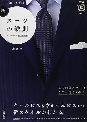 NHKまる得マガジンMOOK 知って納得 新・スーツの鉄則