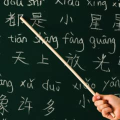 Chinese Language Course (Free)