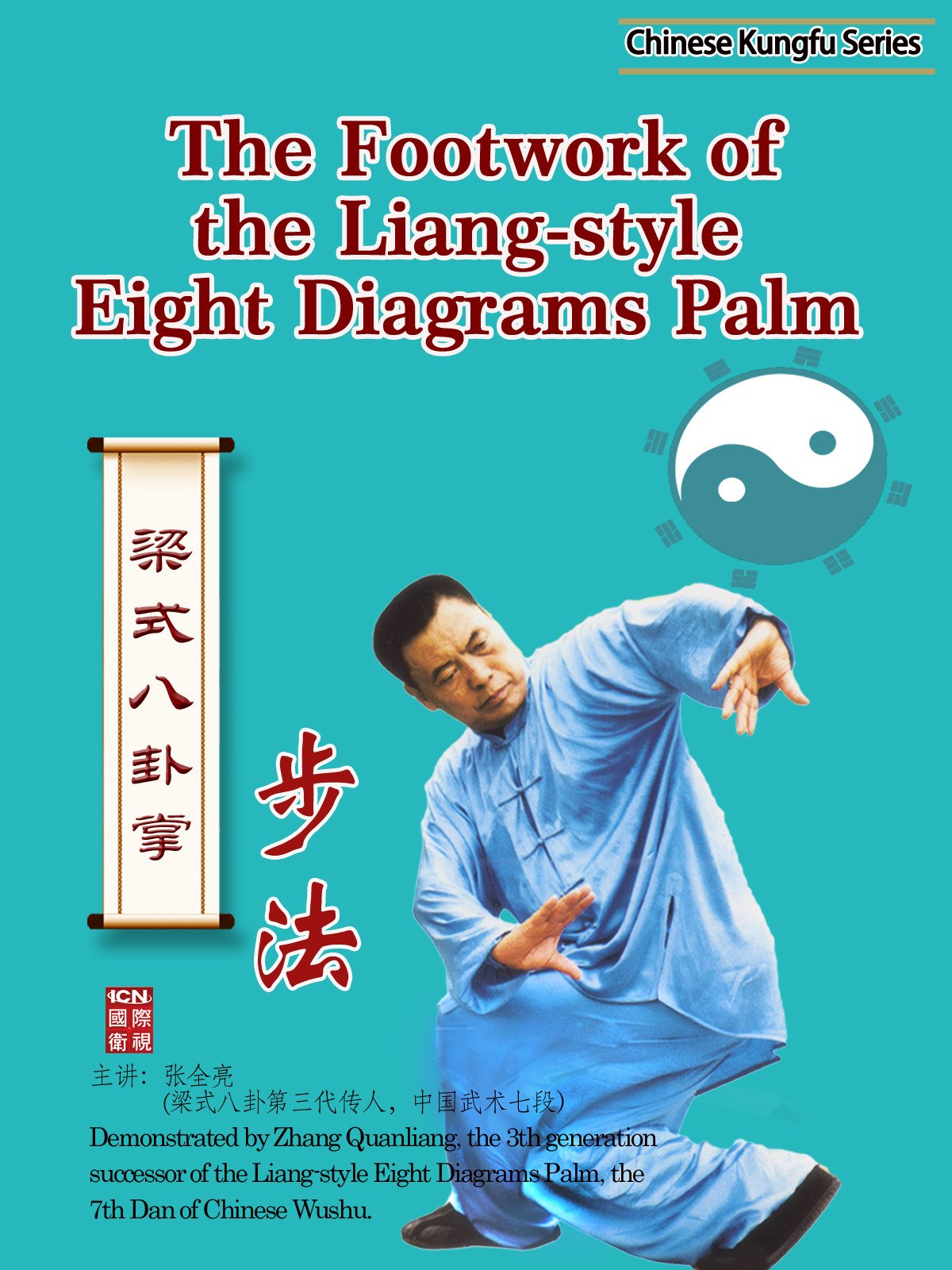 The Footwork of the Liang-style Eight Diagrams Palm(Demonstrated by Zhang Quanliang) on Amazon Prime Instant Video UK