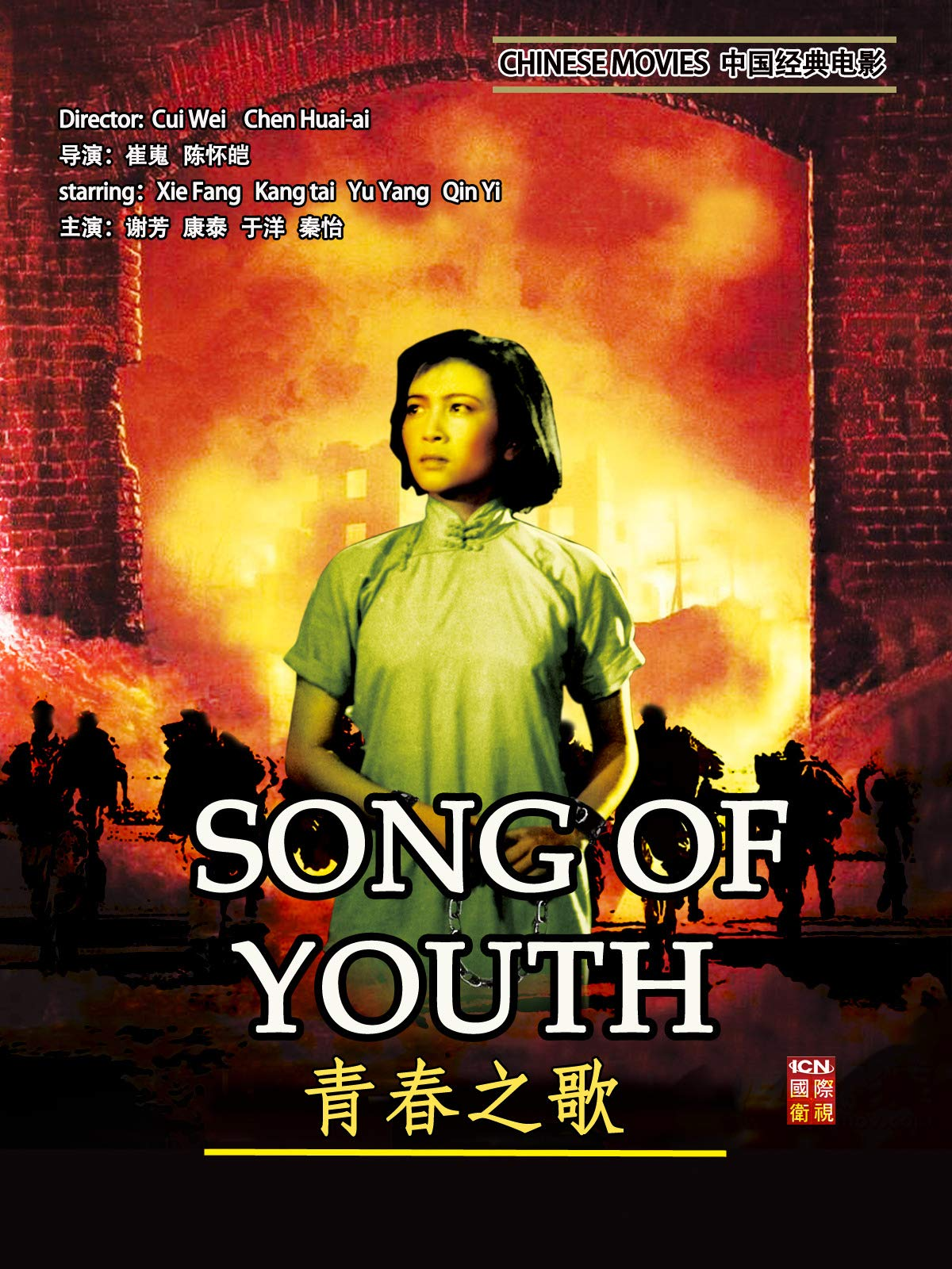 Chinese Movies-Song of Youth