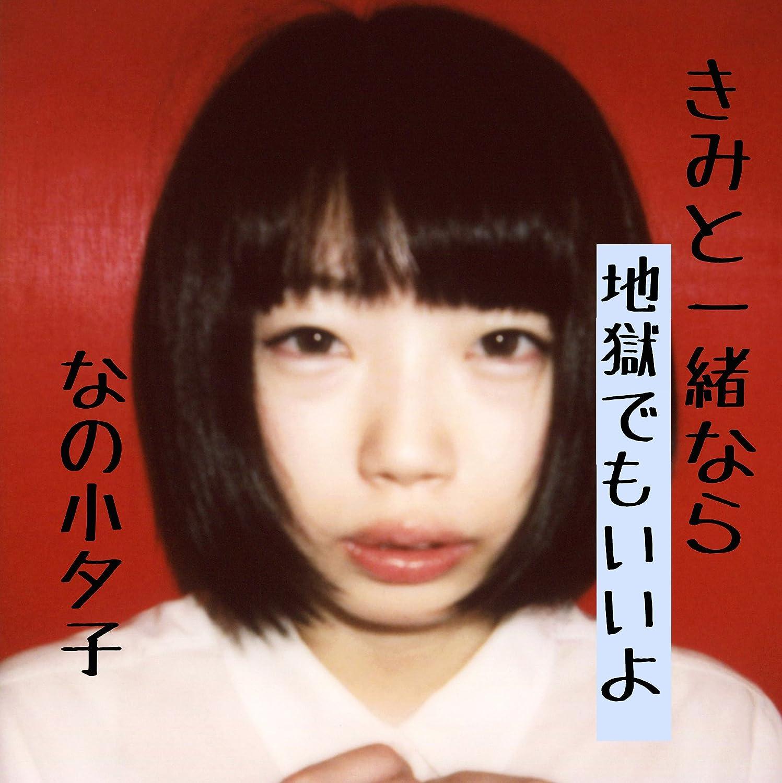 小酒窝口风琴谱子-なの小夕子 きみと一绪なら地狱でもいいよ flac cue JPOP 日本流行音