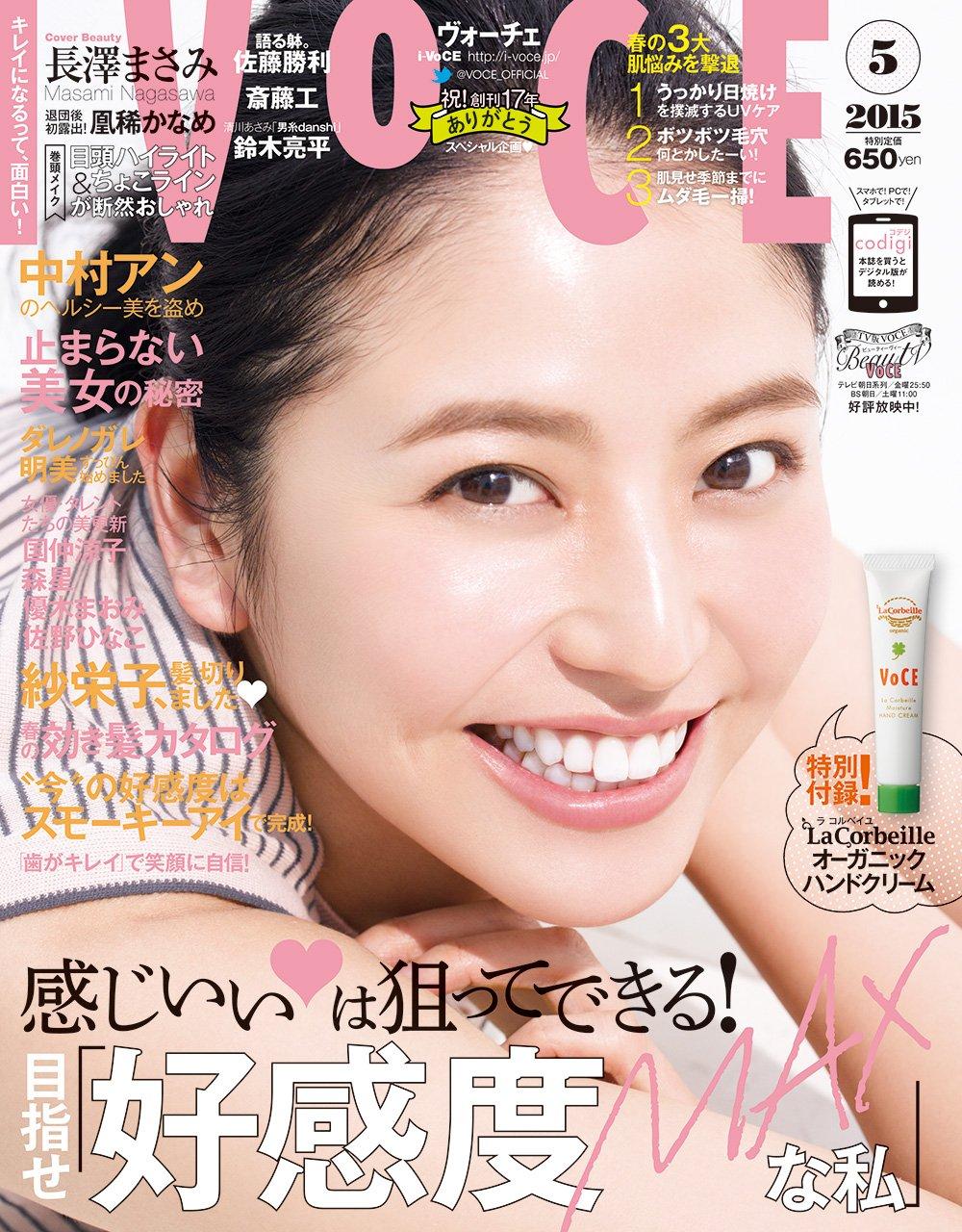 VOCE(ヴォーチェ) 2015年 05 月号 [雑誌]