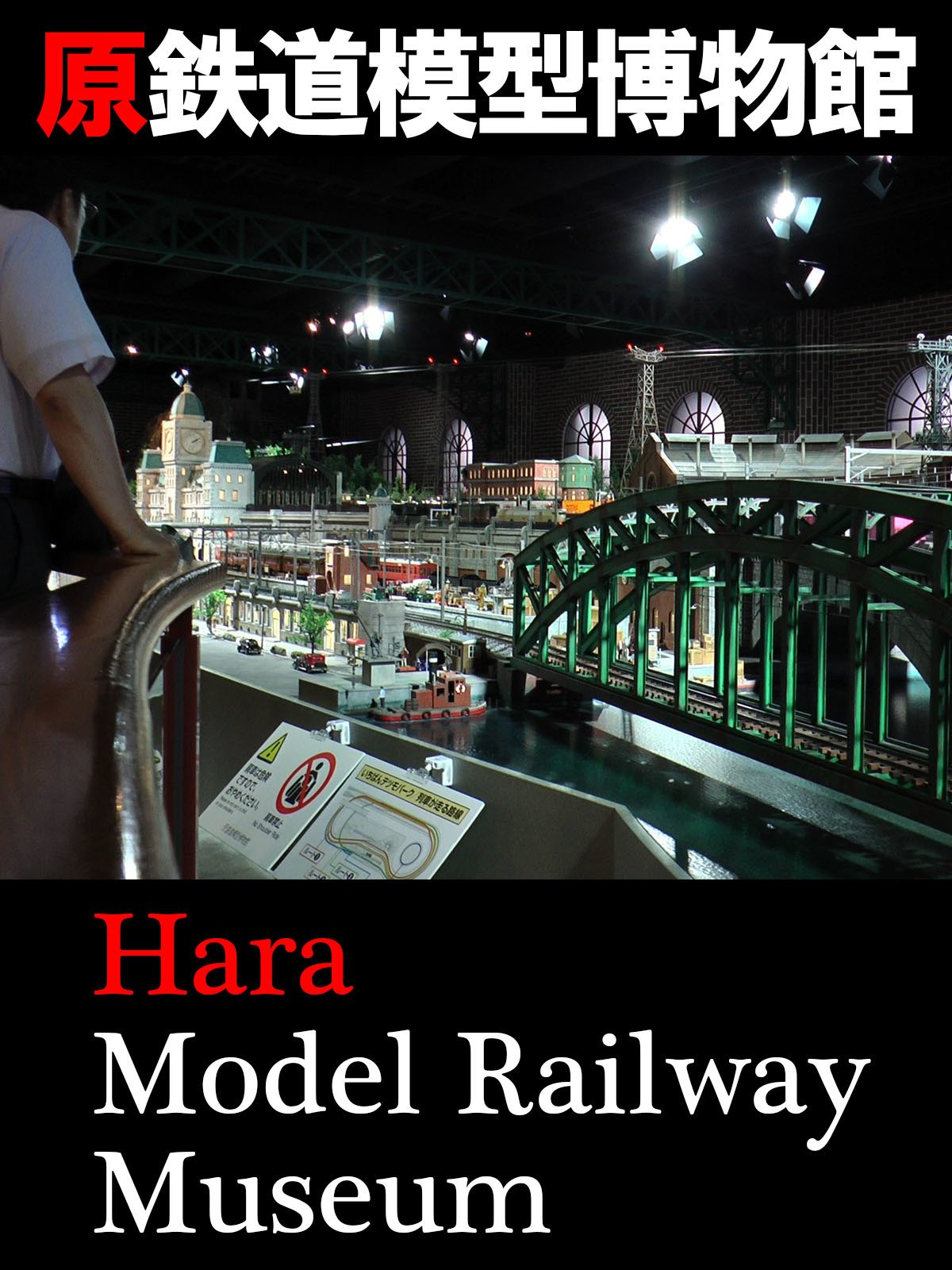 ビデオクリップ: Hara Model Railway Museum