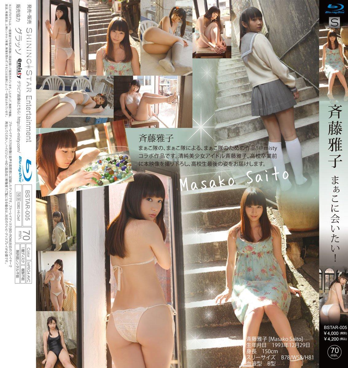 芸能人限定メーカーMUTEKI PART110YouTube動画>4本 ->画像>133枚