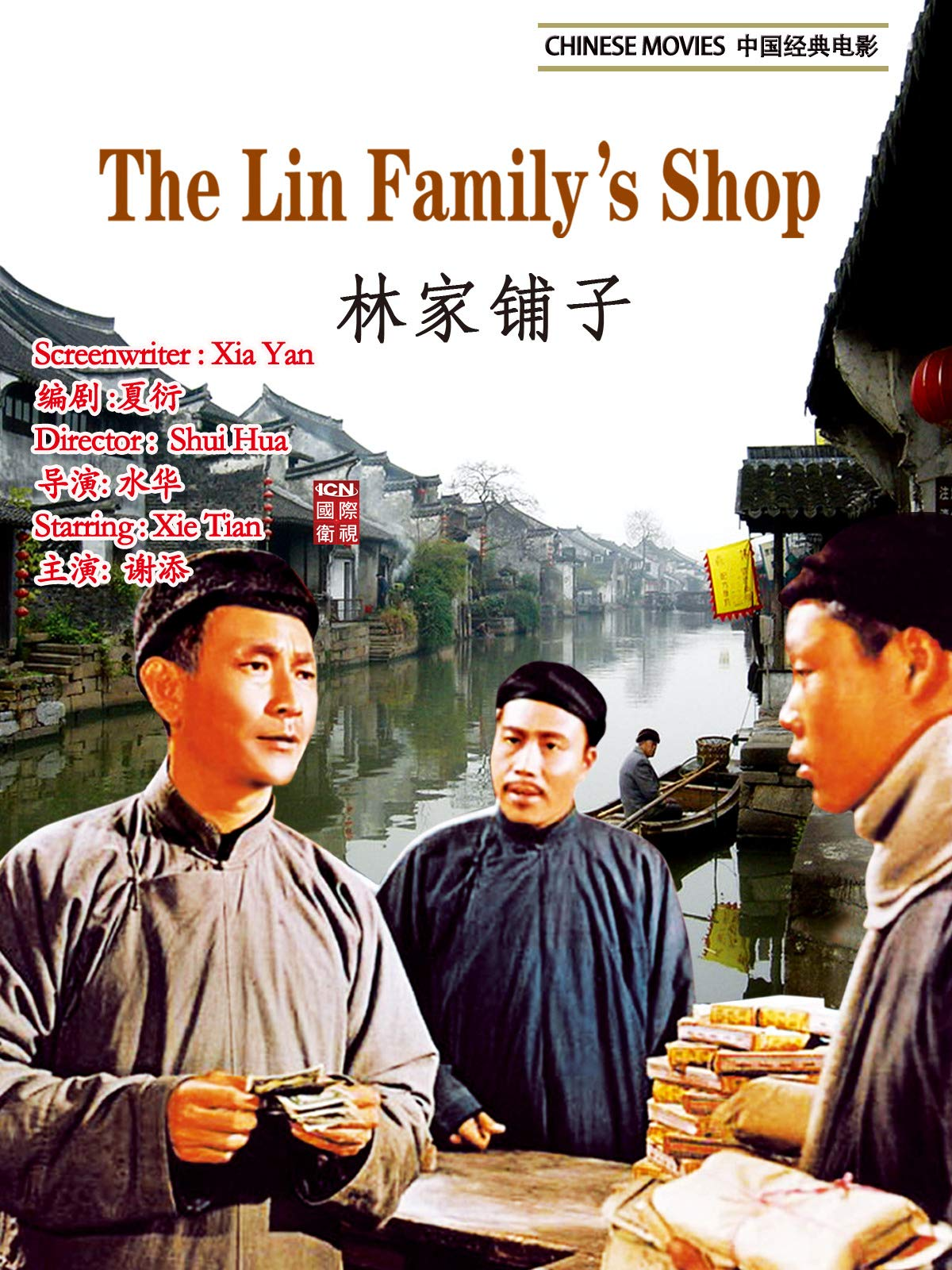 Chinese Movies-The Lin Family's Shop