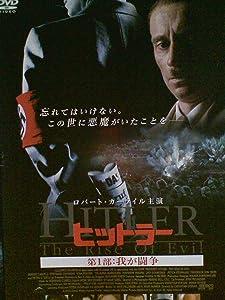 ヒットラー 第1部:我が闘争/第2部:独裁者の台頭