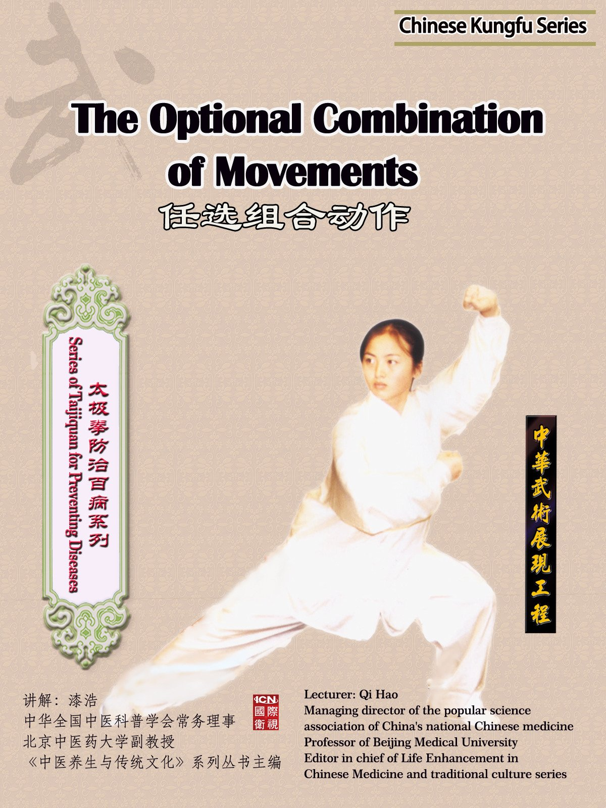 Series of Taijiquan for Preventing Diseases-The Optional Combination of Movements on Amazon Prime Instant Video UK