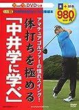 DVDつき アマチュアゴルファーの憧れスイング!体打ちを極める 「中井学に学べ」
