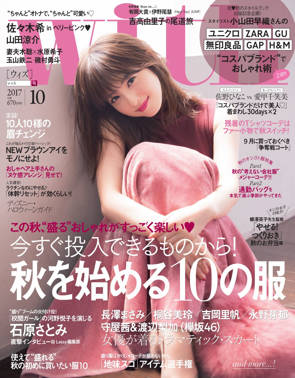with(ウィズ) 2017年 10 月号 [雑誌]