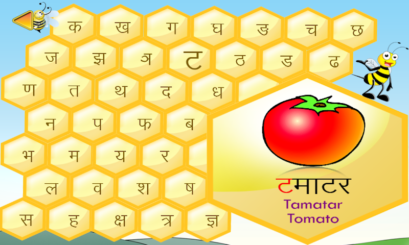 Amazon.com: Hindi - Learning Hindi vowels and consonants for toddlers