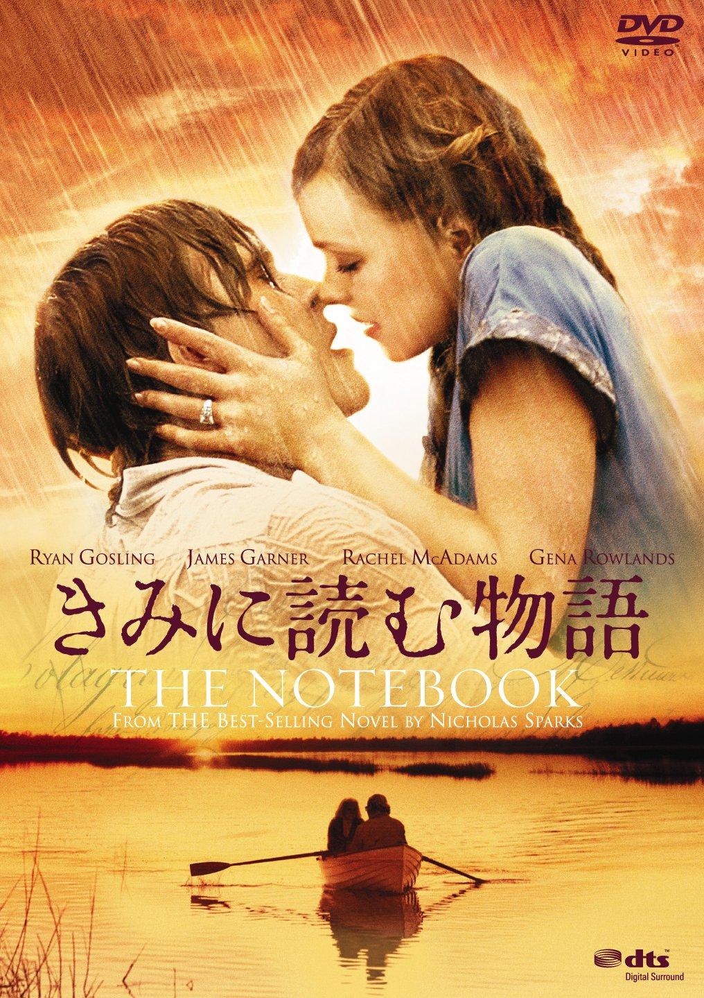 『きみに読む物語』恋愛映画の代表作!ベタな恋愛モノと違う5つの魅力