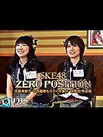 SKE48 ZERO POSITION �������G�q������D��������������SP �S����!���S��
