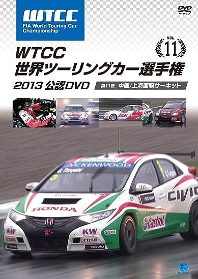 国際ツーリングカー選手権