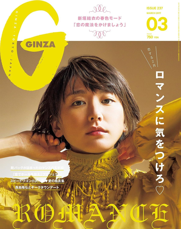 GINZA(ギンザ) 2017年 3 月号[ロマンスに気をつけろ]