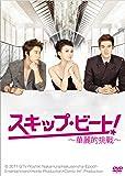 [DVD]スキップ・ビート! ~華麗的挑戦~ BOX II [DVD]