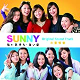 「SUNNY 強い気持ち・強い愛」Original Sound Track Soundtrack