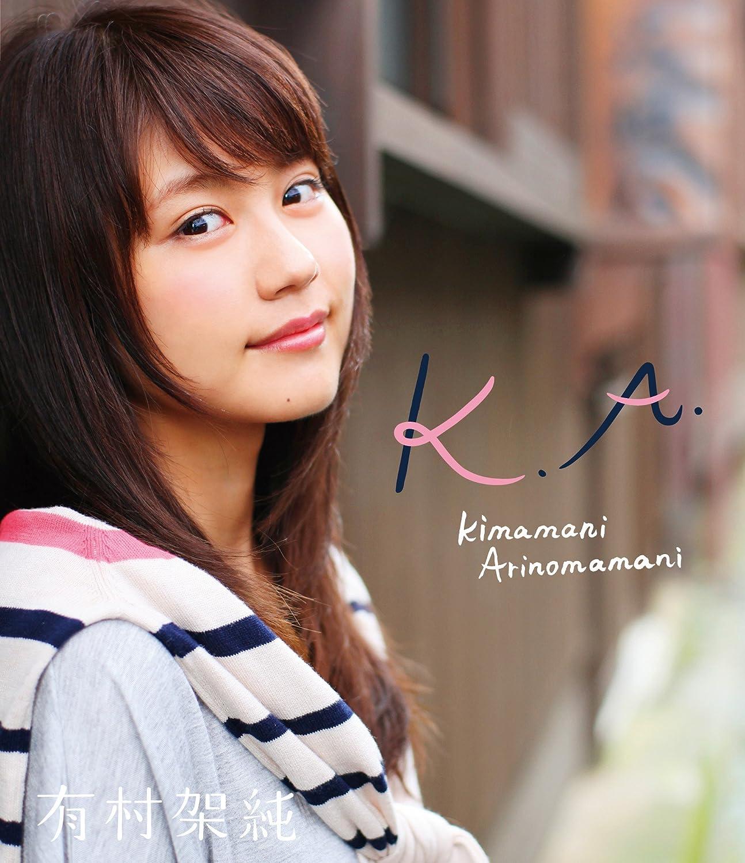 有村架純 K.A. kimamani Arinomamani [Blu-ray]
