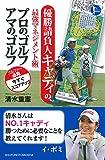 優勝請負人キャディの最強マネジメント術 プロのゴルフ アマのゴルフ