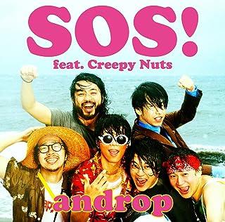 SOS! feat. Creepy Nuts(androp アンドロップ)