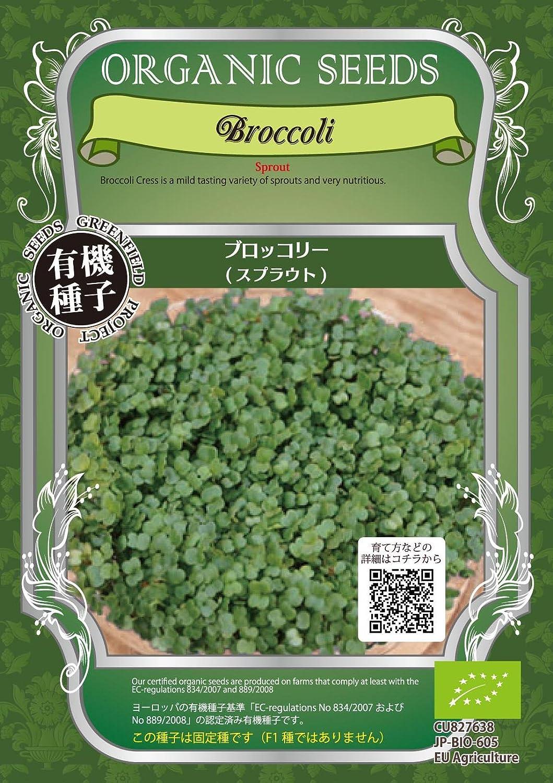 グリーンフィールド スプラウト有機種子 ブロッコリー <スプラウト>をamazonで見る»