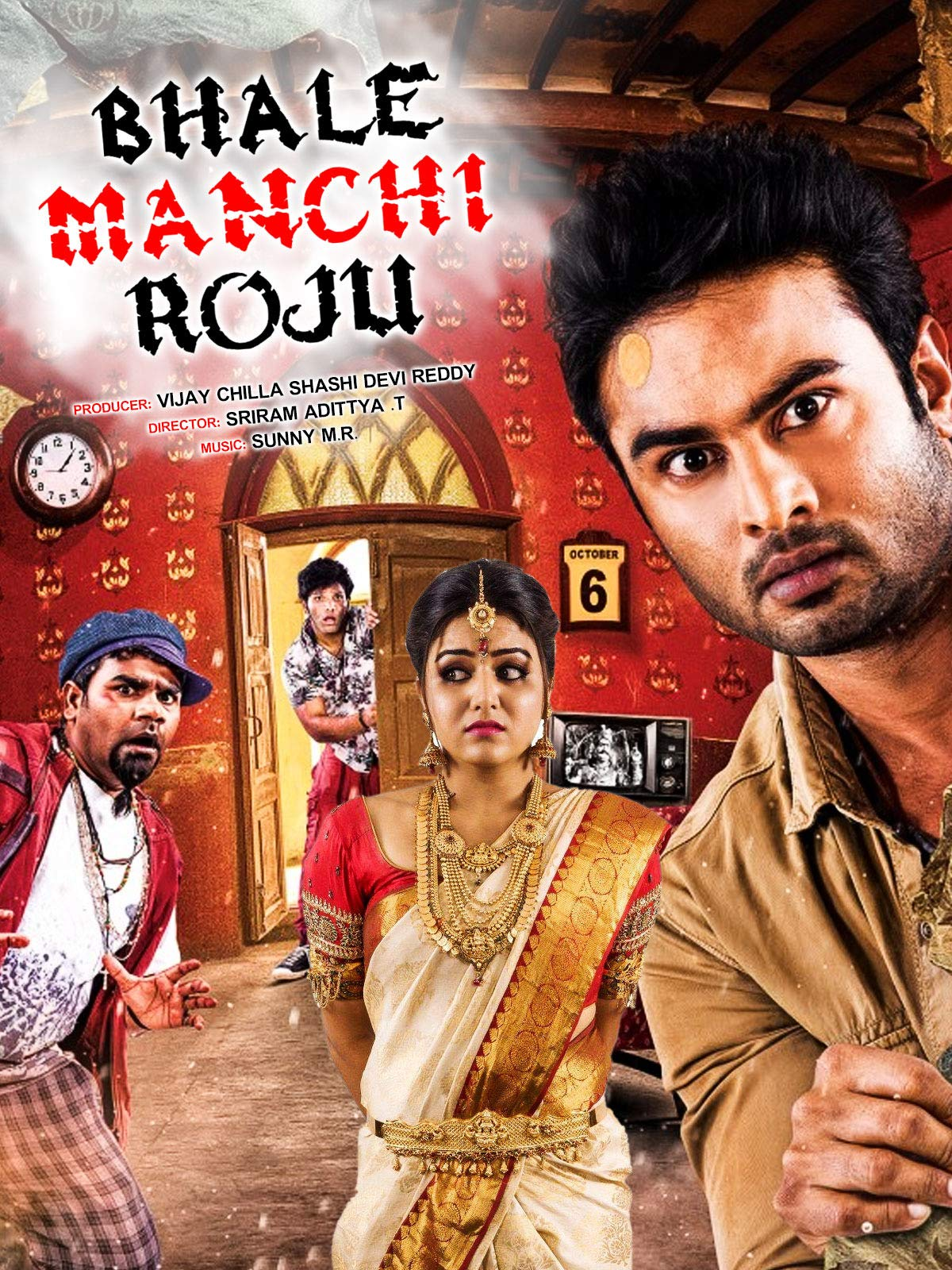 Bhale Manchi Roju on Amazon Prime Video UK