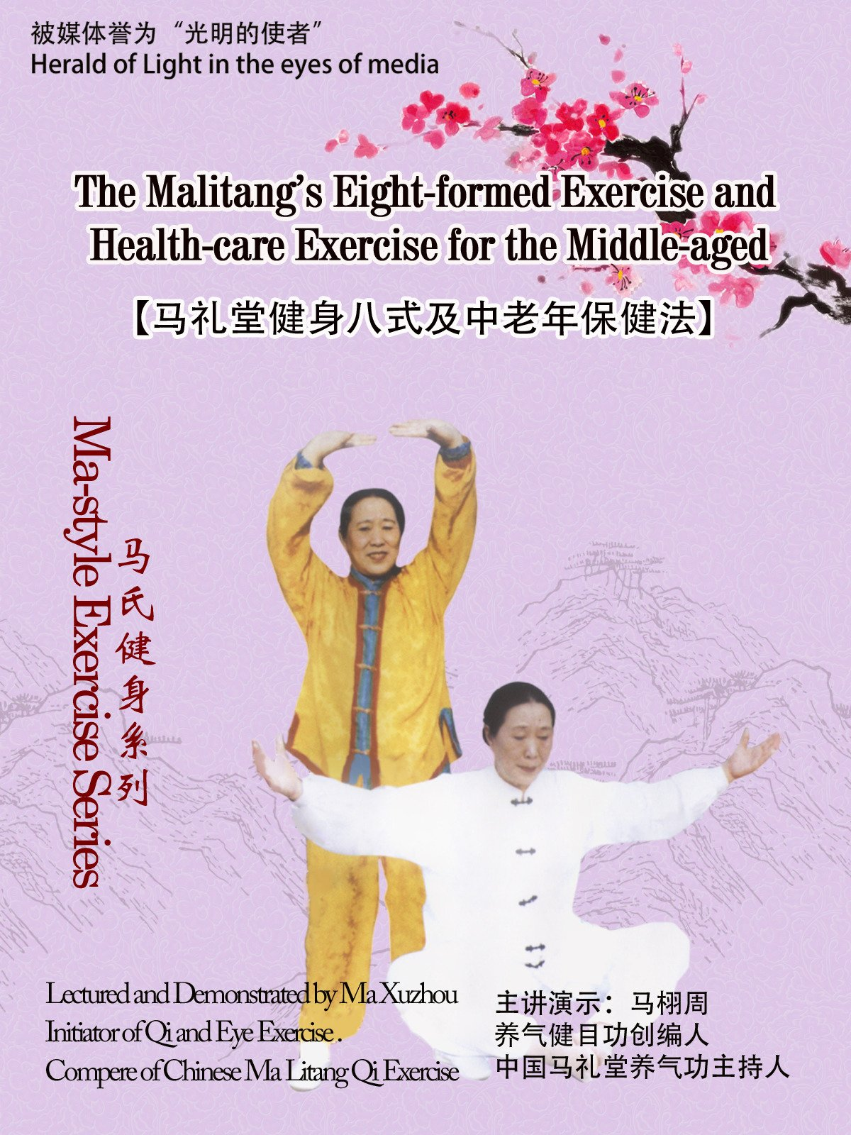Ma-style Exercise Series-The Malitang's Eight-formed Exercise and Health-care Exercise for the Middle-aged