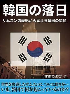 韓国の「それでも上から外交」憤激実態