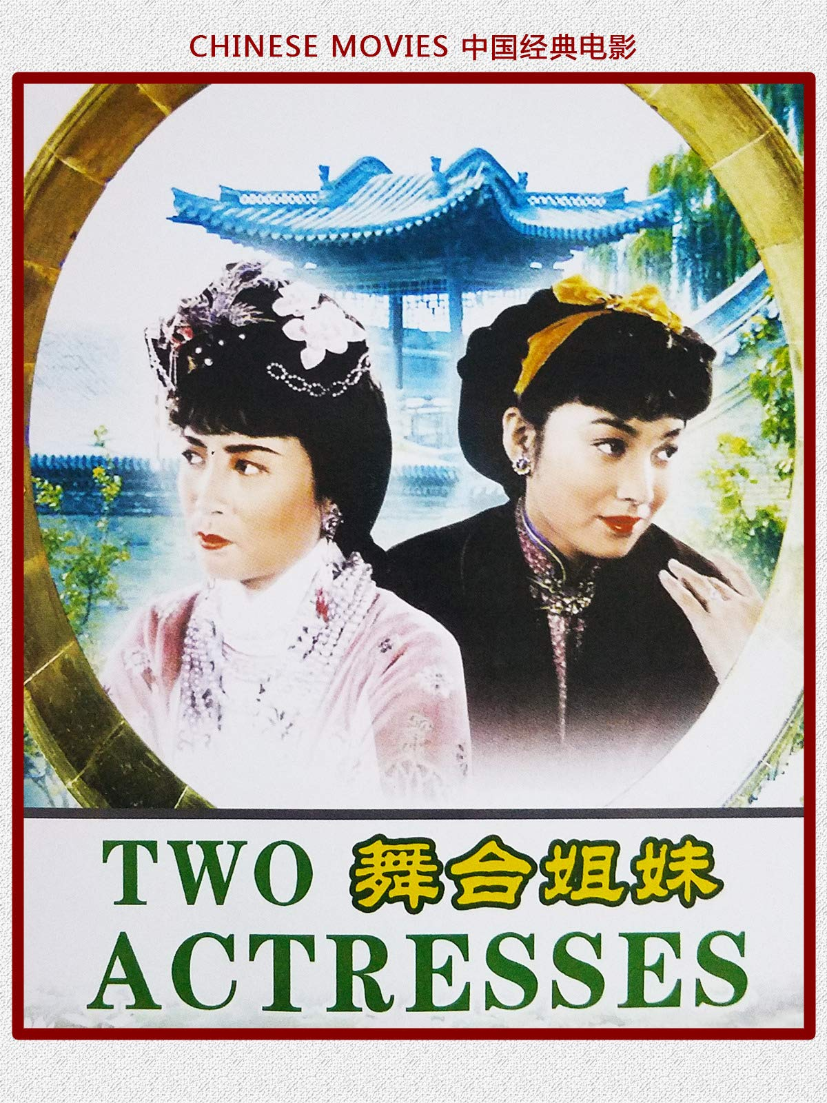 Chinese movies-Two Actresses on Amazon Prime Video UK