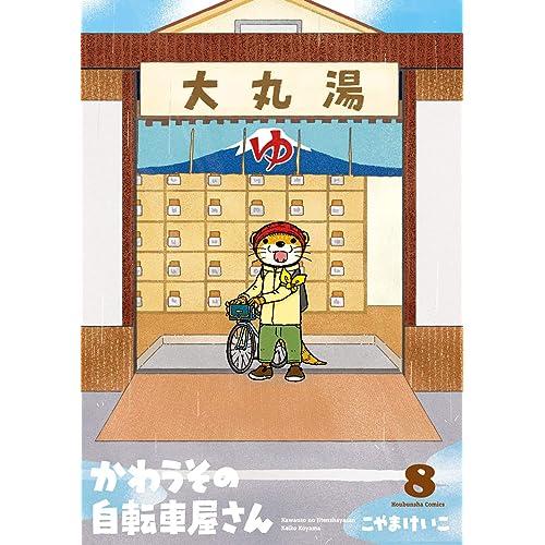 かわうその自転車屋さん 8)