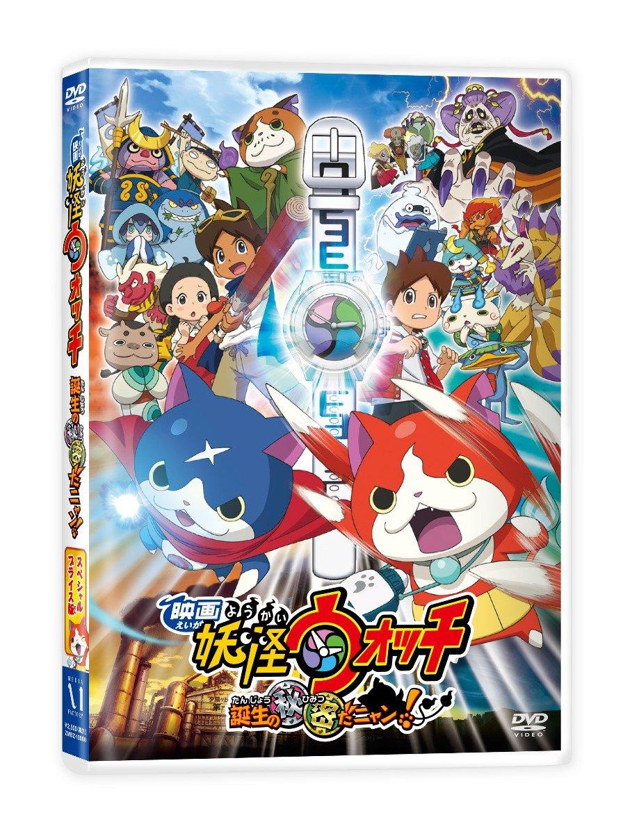 映画「 妖怪ウォッチ 」誕生の秘密だニャン!  スペシャルプライス版DVD