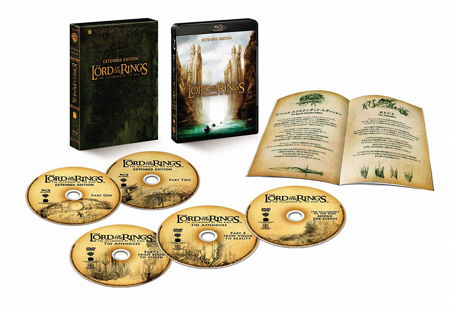 The Lord of the Rings: The Fellowship of the Ring (Extended