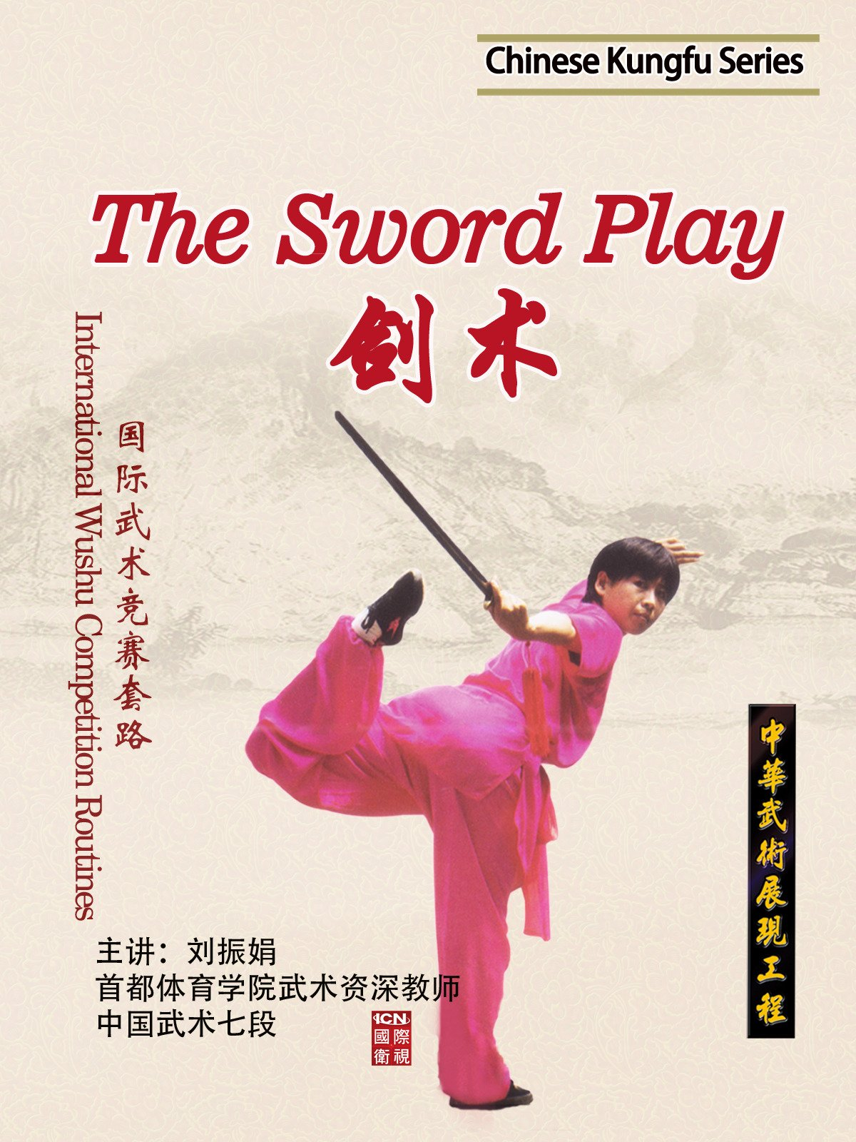 International Wushu Competition Routines-The Sword Play on Amazon Prime Video UK