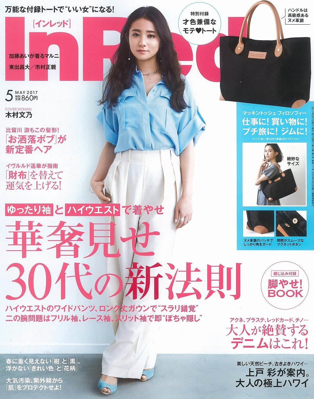In Red(インレッド) 2017年 5 月号