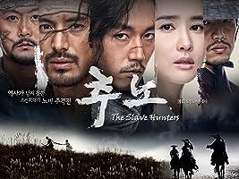 The Slave Hunters - First Season