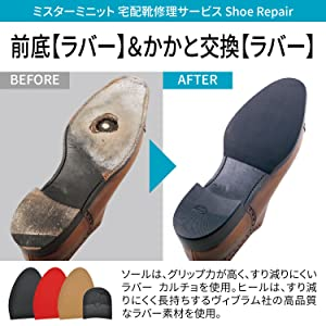 MISTER MINIT 宅配靴修理サービス Shoe Repair <メンズ> 前底ラバー&かかとラバー交換+磨きコース 1足