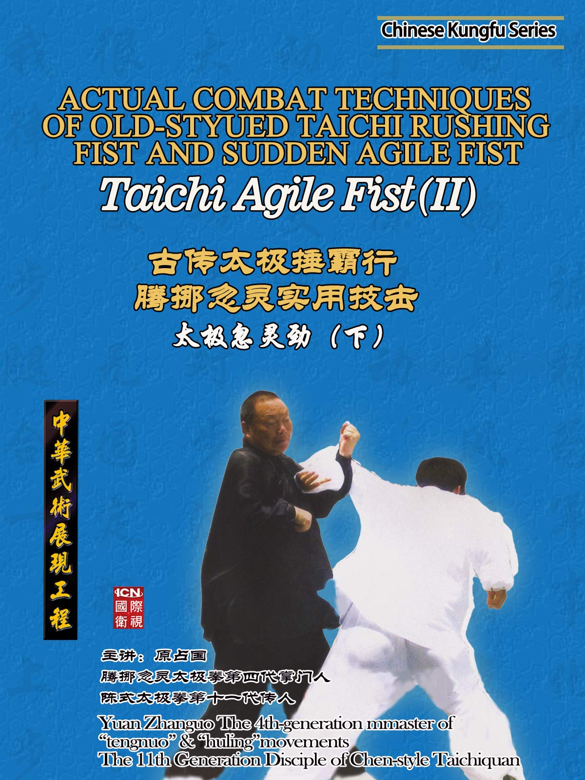 Actual combat techniques of old-styued Taichi rushing fist and sudden agile fist Taichi Agile Fist(II)
