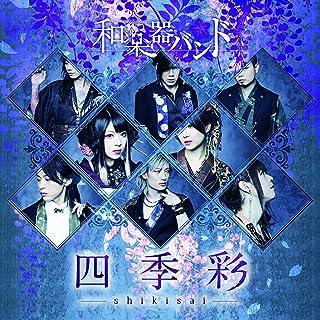 オキノタユウ(和楽器バンド)