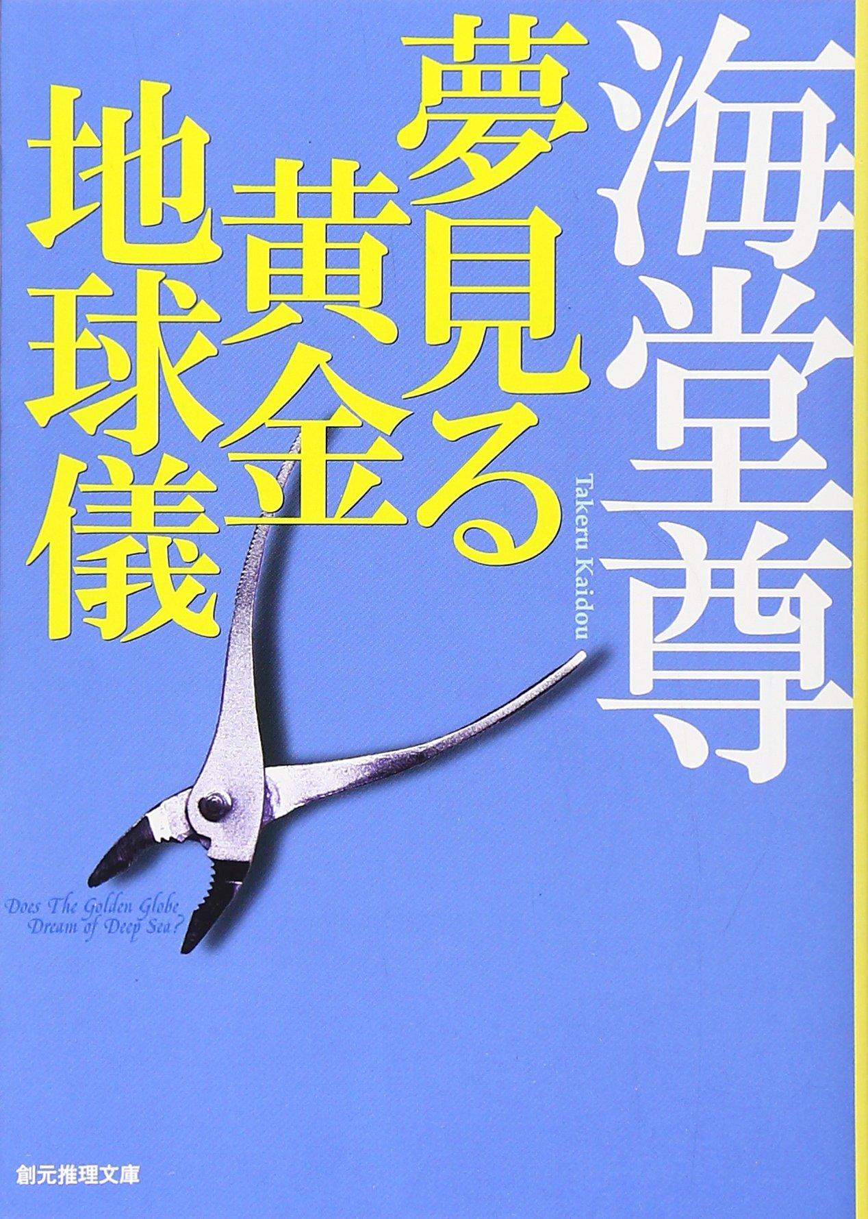 Amazon.co.jp: 医学のたまご (ミステリーYA!): 海堂 尊, ヨシタケ <b>...</b>