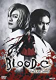 舞台「BLOOD-C ~The LAST MIND~」 [DVD]