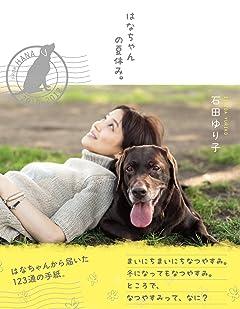 最後の独身大物女優・石田ゆり子「肉体派官能女優」の覚悟