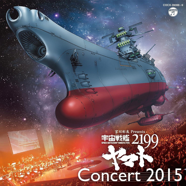 宇宙戦艦ヤマトの画像 p1_35
