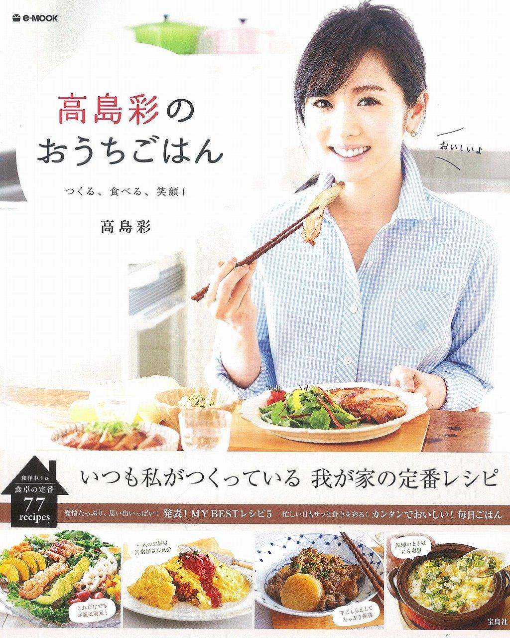 レシピ本【芸能人100人】料理本に ローラ、辻仁成、ゴマキも参戦!