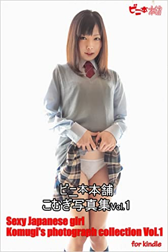 binibonhonpo komugi syasinsyuu vol1 binibonhonpo syasinsyuu (Japanese Edition)